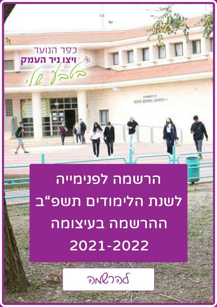 הרשמה-לפנימייה-2021-2022